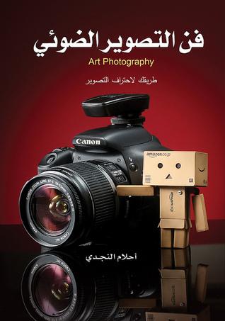 كتاب التصوير الضوئي